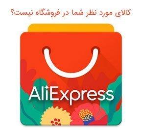 ایران علی اکسپرس